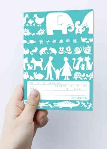 あなたの住まいの母子手帳