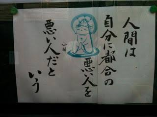 【名言】お寺の張り紙