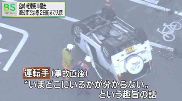 歩道に車突っ込み 7人けが、東京・吉祥寺の繁華街