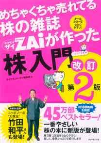 日経平均21000円間近。今こそ経済を語ろう!