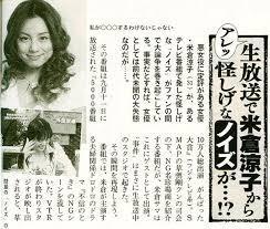 米倉涼子 トランプ晩餐会2日後に見せた膝上15cmミニ撮