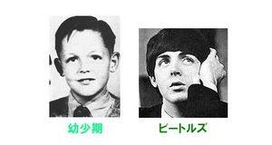 【画像】海外有名人の子供時代