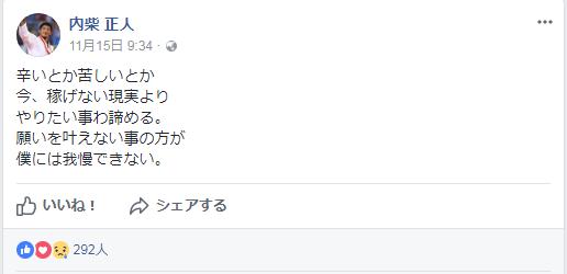 準強姦罪で服役の柔道メダリスト・内柴正人氏が柔術デビュー 9月に仮出所