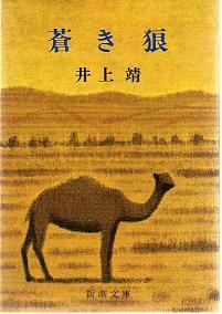 モンゴルってどんな国?