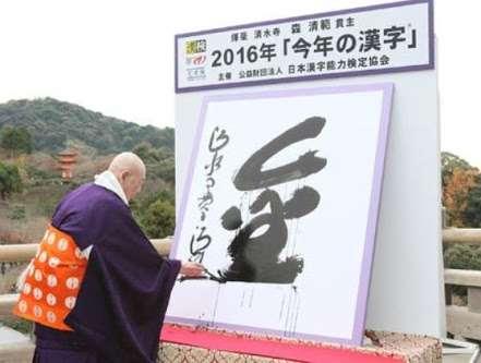 今年の漢字予想しませんか?