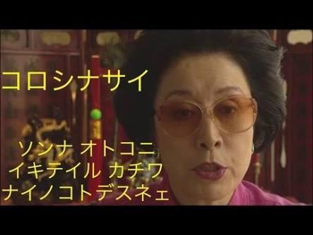 「僕のヤバい妻」見てた方!あなたは木村佳乃派?緑子派?