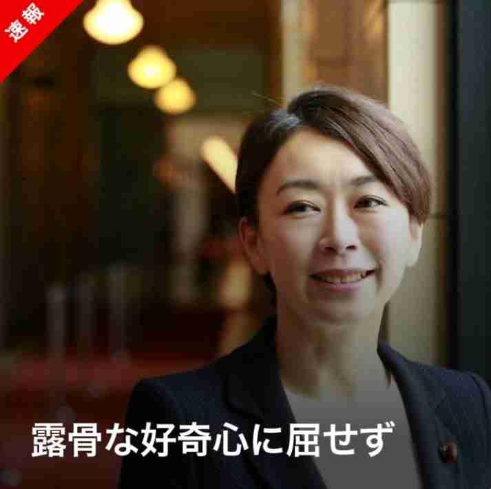 山尾志桜里氏 顧問に不倫報道の弁護士倉持氏