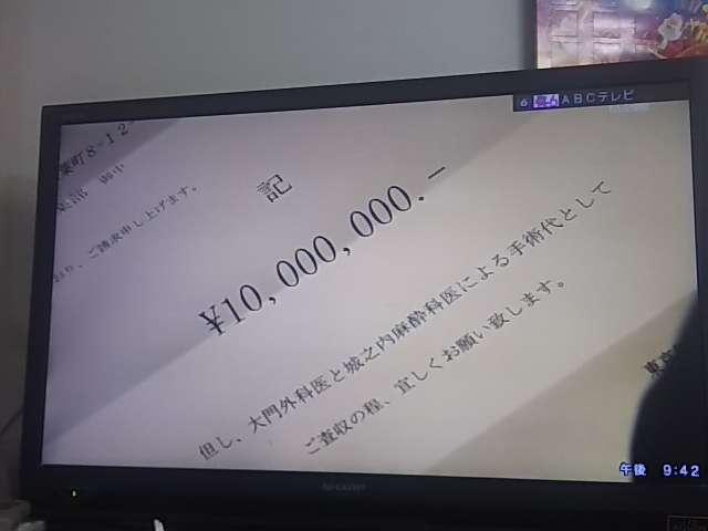 【実況・感想】ドクターX~外科医・大門未知子~ #8