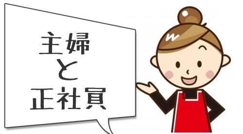 正社員ママが集まるトピ part3
