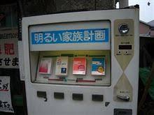 misono、「子作り禁止」病院で注意される