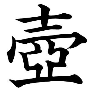 どうしても上手く書けない漢字決定戦
