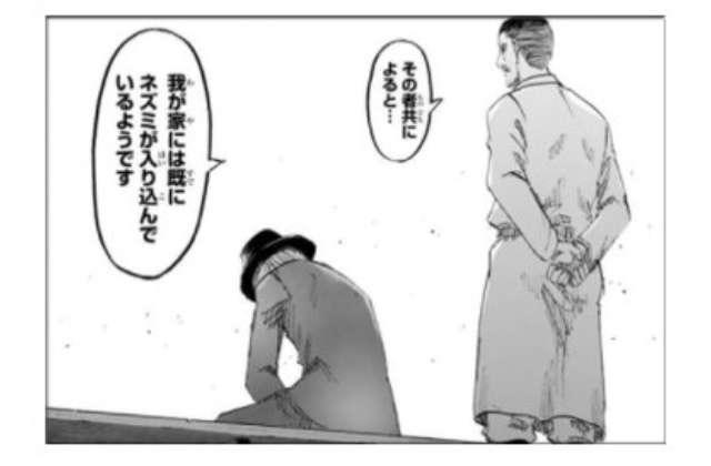【ネタバレ注意】進撃の巨人24巻を語ろう!