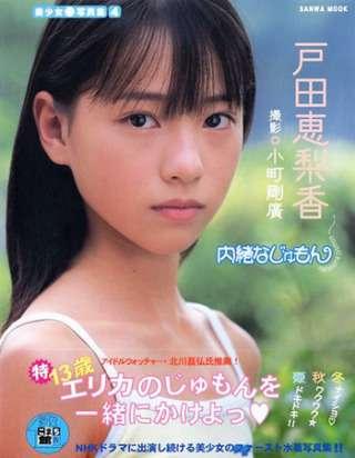 戸田恵梨香、親友に激しめのキス!キスマークだらけに