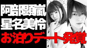 """ジャニーズJr.・阿部顕嵐、人気女優と""""密着写真""""流出! 3年前から関係はウワサに"""