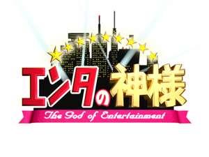 【実況・感想】エンタの神様&有吉の壁「年末は爆笑パーティーで盛り上がろう!SP」