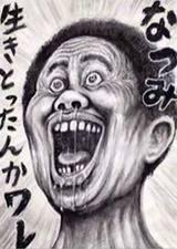 ますだおかだ岡田圭右、離婚していた…昨秋から別居、結実の親権は妻・祐佳に