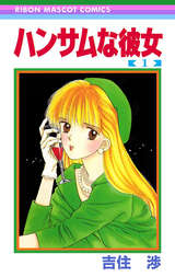 懐かしい少女漫画の表紙が見たい!