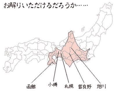 ある有名人の話で100%怒る?「本気で北海道民を怒らせる言葉」漫画が「その通り」「ガチです」と話題に