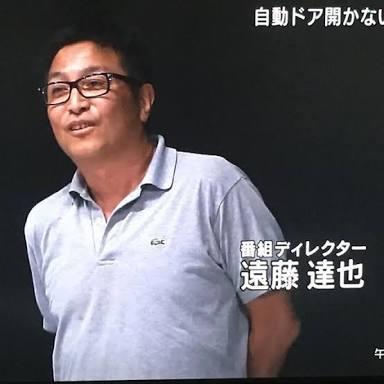 中西 ディレクター 奥さん