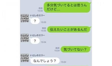 男性「今度話したいことがある」→何でしたか?