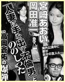 伊藤綾子のほかにも…ジャニーズと熱愛で