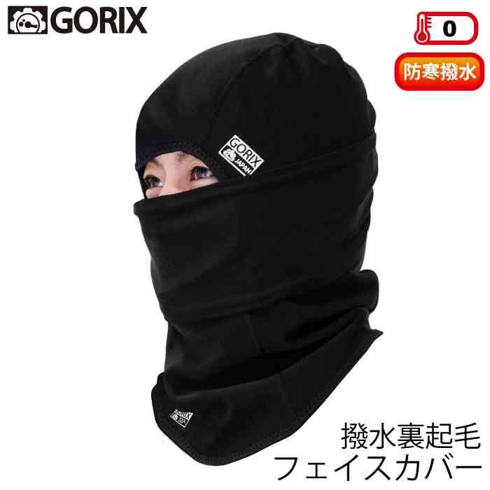 黒いマスクをする男
