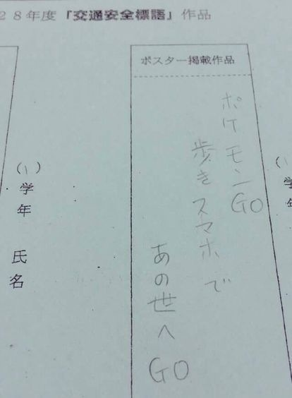 ポケモンGOをやっている人!Part.23
