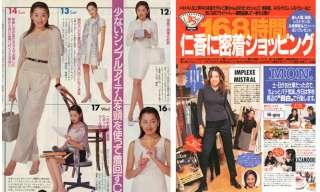 42歳の人気モデル・仁香、16歳年下のカメラマンと熱愛!結婚も視野