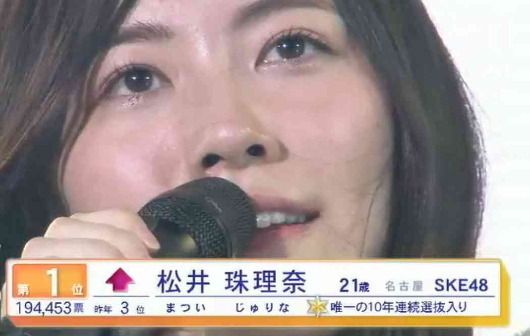 SKE松井珠理奈が悲願の初女王!重圧はねのけ地元で速報2位から逆転V 名古屋から初頂点