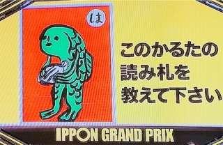 「IPPONグランプリ」で好きだったお題・回答