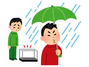 傘を盗る人の心理