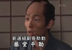 大河ドラマ【新選組!】リメイクするなら?