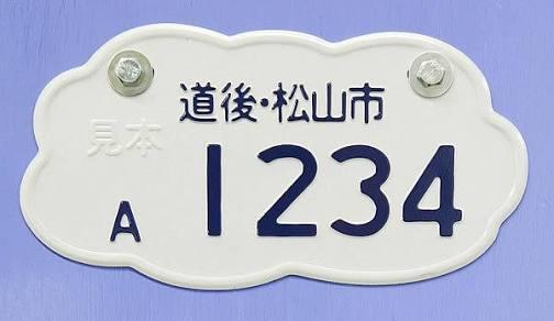【画像】ご当地ナンバープレート