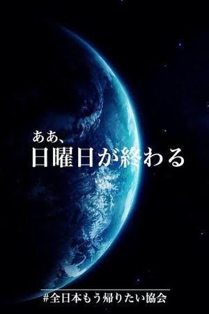 全日本もう帰りたい協会【ガルちゃん支部】