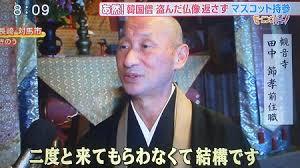 大桃美代子「東方神起はありがたい存在」「反日あり得ない」