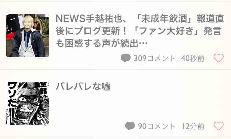 NEWS手越祐也、「未成年飲酒」報道直後にブログ更新!「ファン大好き」発言も困惑する声が続出…