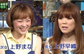 相武紗季「妹は妹のまま」姉とニコニコショット