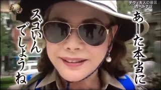 デヴィ夫人&出川哲郎コンビを語ろう!