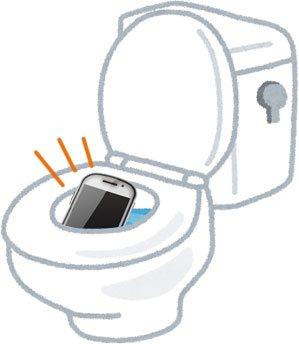 トイレにスマホ落としたことありますか