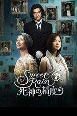 雨のシーンが印象的な小説・映画・アニメ