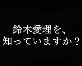 「溢れ出る最強感」「再結成いつ?」 ℃-uteメンバーが10カ月ぶりに全員集合! 豪華ショットにファンざわざわ