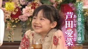 いろんな芦田愛菜が見たい