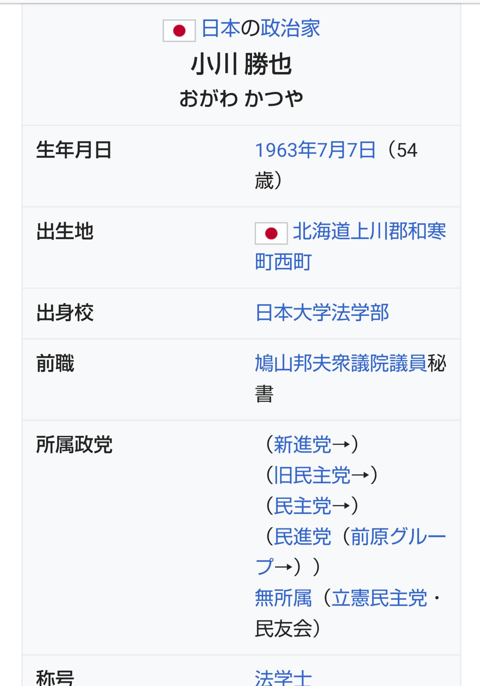 小川勝也議員の長男、保釈中の容疑で逮捕 小学生女児に強制わいせつ
