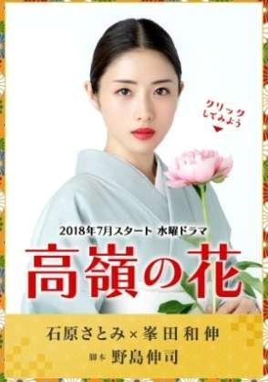 【実況・感想】高嶺の花#1