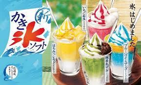 この夏ソフトクリーム食べましたか?