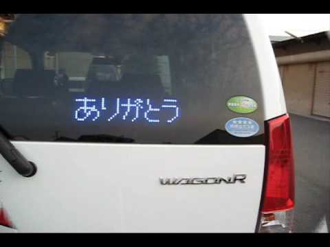 後続車に絵文字でメッセージを送れる「カーウインク」が日本で販売開始へ!「ハイビーム消して」「前方で事故」など