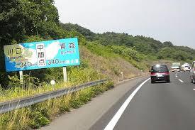 全国の高速道路・有料道路を語るトピ