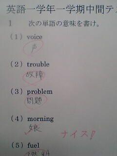 テストの珍回答が集うトピ