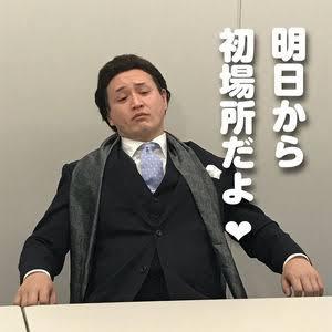 ガリットチュウ福島、貴乃花親方の長男のものまねが激似と大反響