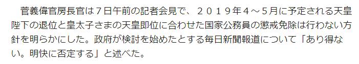 天皇代替わり 公務員懲戒、免除を検討 佐川氏対象か